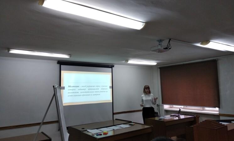 """Тренинг """"Медиация: Новые возможности в практике будущих юристов"""""""
