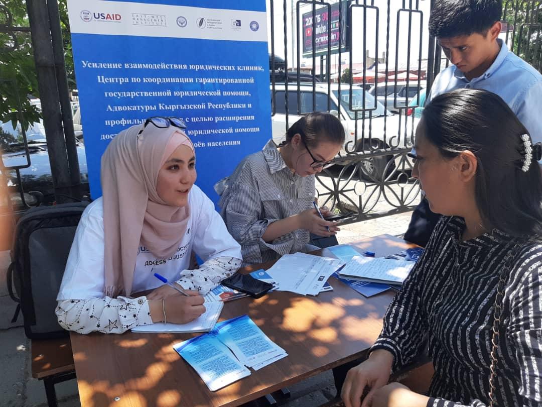 юридическая консультация кыргызстан