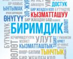 В городе Ош прошла сессия в рамках проекта «Продвижение согласия и сотрудничества молодёжи Кыргызстана и Узбекистана»